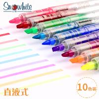 白雪直液式荧光笔标记记号笔糖果色银光莹光粗划重点学生用一套装