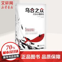 乌合之众 江苏文艺出版社