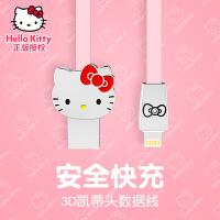 优加 HelloKitty苹果数据线iPhone7充电器8plus卡通7p可爱6sp手机快充苹果x冲电线平板ipad2