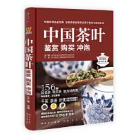 【新书店正版】中国茶叶 鉴赏 购买 冲泡 王广智 科学出版社