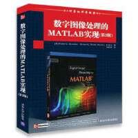 义博! 数字图像处理的MATLAB实现(第2版)