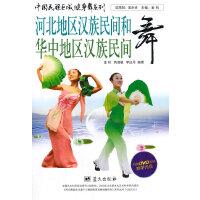 XM-29-中国民族区域健身舞系列:河北地区汉族民间和华中地区汉族民间舞(四色)(含光盘)(2016年教育部推荐)【库
