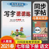 司马彦字帖写字课课练七年级下册语文 人教版