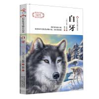 白牙-世界优秀动物小说选