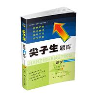 2020春尖子生题库系列--数学六年级下册(北师版)(BS版)