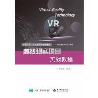 虚拟现实项目实战教程