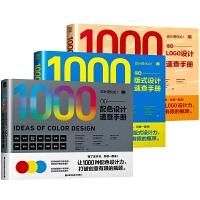 【日本好书】设计进化论!3本1套 日本平面设计技能提升指导 版式 LOGO 配色设计书籍