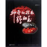 神奇的桂林鸡血玉【稀缺旧书 品质无忧】