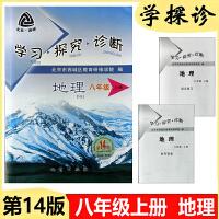 2020学习探究诊断・学探诊 八年级上册 地理 第10版 北京西城教育研修学院