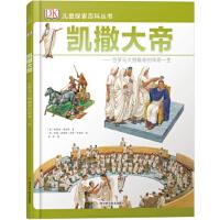 DK儿童探索百科丛书:凯撒大帝(精装绘本) 英国DK出版公司 9787536488168