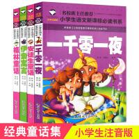 安徒生童话伊索寓言全集一千零一夜格林童话睡前故事书注音版1-3一二三四年级课外书带拼音 3-6-7-10岁小学生儿童阅