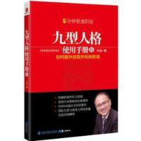 【二手书9成新】九型人格使用手册Ⅱ 孙越 鹭江出版社 9787545902662