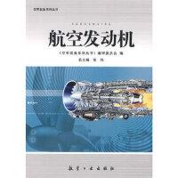 空军装备系列丛书航空发动机 《空军装备系列丛书》编审委员会 中航书苑文化传媒(北京)有限公司