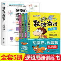 数独游戏+神奇的逻辑思维游戏书 儿童编程训练6-12岁益智左右脑全脑开发书5-7-8-10岁提高孩子专注力的趣味数学智