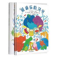 信谊绘本2册 派克的小提琴 爱音乐的马可 硬壳精装0-3-6岁儿童音乐艺术情商培养亲子阅读早教故事书籍明天出版社