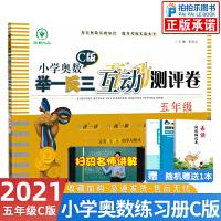 小学奥数举一反三C版互动测评卷 五年级2021新版