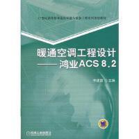 暖通空调工程设计--鸿业ACS8.2(21世纪高等教育建筑环境与设备工程系列规划教材) 正版 李建霞 主编 978711
