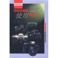 宾得照相机选购使用指南【正版书籍,达额立减】