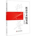 科普学术随笔选(第三卷)