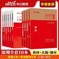 中公教育:2020深圳市公务员考试:申论+行测(教材+历年真题)4本套+2020专项题库6本套 共10本套