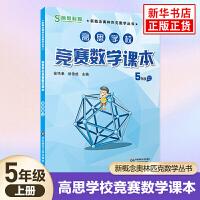 高思教育 高思学校竞赛数学课本 5年级 上(视频升级版)5年级 上 华东师范大学出版社