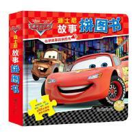 迪士尼拼图书:赛车总动员