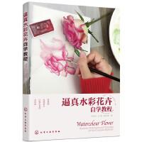 逼真水彩花卉自学教程 茅夫人,王茜,姬红革 化学工业出版社