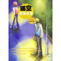 【二手旧书9成新】猫空爱情故事 [台湾]藤井树 作家出版社 9787506325110
