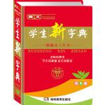 唐文学生新字典(32K双色版)