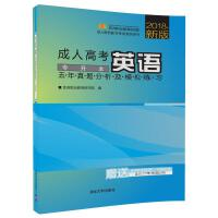 成人高考英语五年真题分析及模拟练习――专升本