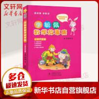 海豚出版社 李毓佩数学故事集 小学中年级 全彩色版 海豚出版社