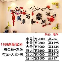 立体墙贴画客厅沙发电视背景墙墙面装饰 1188新新家和-左版-黑+红+金镜 超