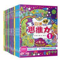 14册5分钟玩转专注力训练书/思维力/记忆力/观察力 6-9岁儿童益智游戏来自英国的全脑开发丛书 提高孩子智力发展集中