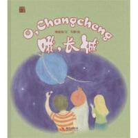 中国元素:哦,长城 傅威海,车静 9787802445833