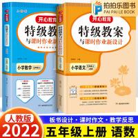 特级教案小学五年级上册语文数学人教版教师教学备课用书 2021秋新版