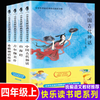 正版全套4册 中国古代神话故事 希腊神话故事 山海经 吉尔伽美什 四年级上快乐读书吧系列丛书 6-12周岁小学生课外阅