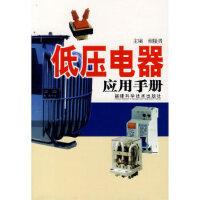 低压电器应用手册 程隆贵 福建科技出版社