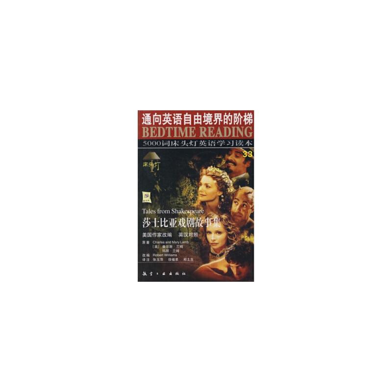 莎士比亚戏剧故事集(英汉对照) 查尔斯·兰姆,张玉萍 等,王若平 航空工业出版社 正版书籍请注意书籍售价高于定价,有问题联系客服欢迎咨询。