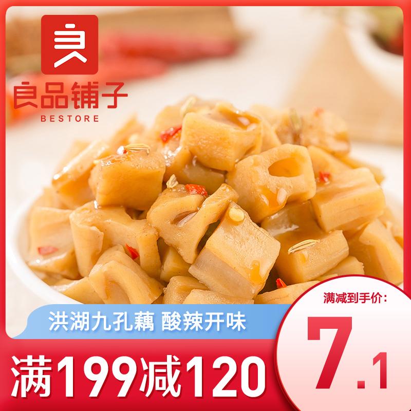 满减【良品铺子脆藕168gx1袋】酸辣味湖北洪湖特产辣味小吃健康休闲零食