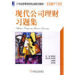 【旧书二手书9成新】单册售价 现代公司理财习题集 姚益龙 9787111306191