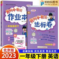 黄冈小状元一年级下英语北京版达标卷+作业本下册(北京课改版)2本套装