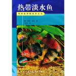 【旧书二手书9成新】单册售价 热带淡水鱼――观赏鱼养殖技术丛书 (德)彼得・贝克 ,牛亚和 9787534930249