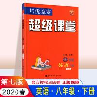 2020春 培优竞赛超级课堂 英语八年级下册第七版新课标英语初二8年级英语下
