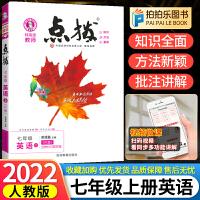 点拨七年级上册英语 人教版 2022新版
