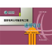 国家电网公司输变电工程通用设计 电缆敷设分册(220~500kV增补方案)(2014年版)
