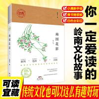 南国花影(修订版)(中山客Mini系列)
