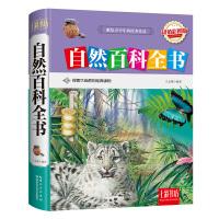 自然百科全��(超值彩�D版)