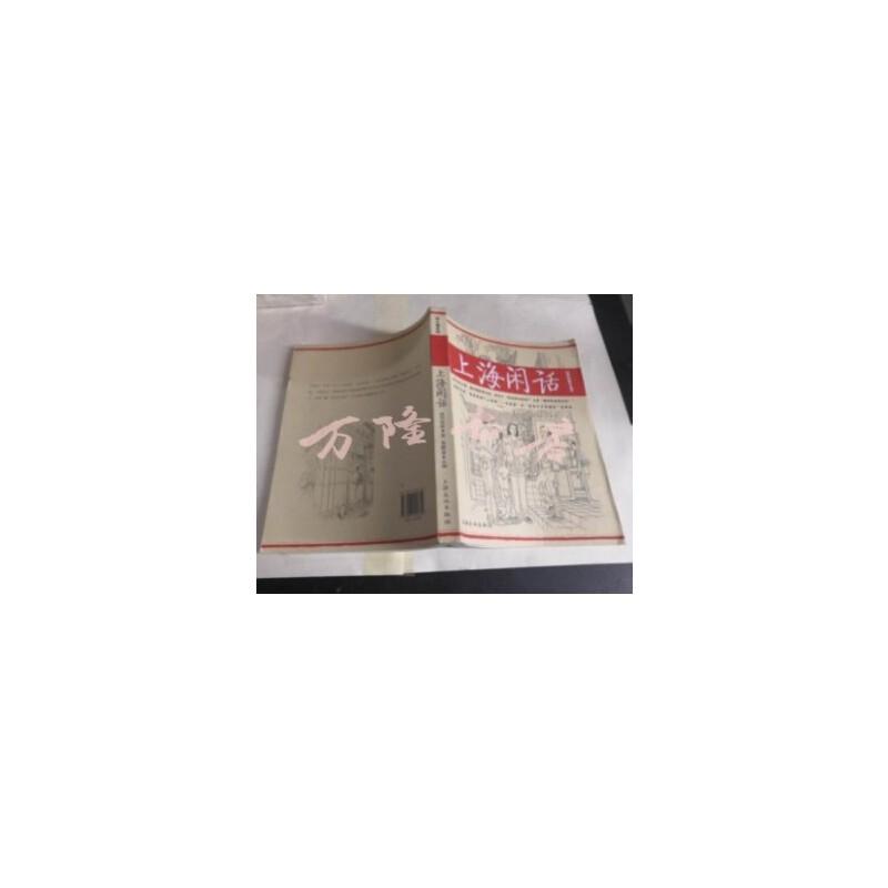 【旧书二手书8品】上海闲话 /邵宛澍 上海文化出版社(万隆书店)正版旧书  放心购买