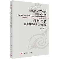符号之水――知识科学的方法与探索