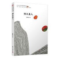 """烽火美人(复旦大学中文系""""高山流水""""文丛)"""